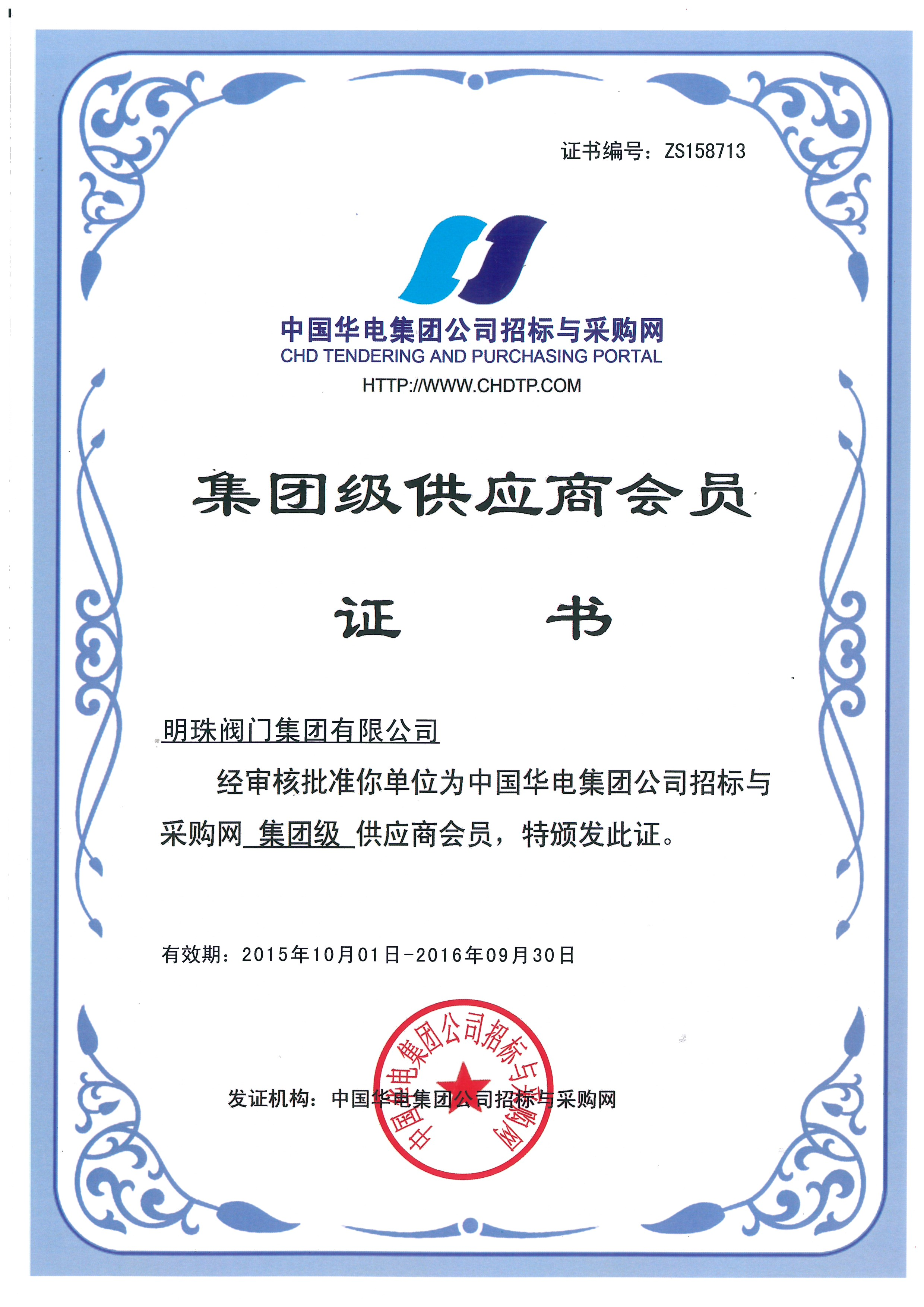 Huadian Group supplier membership certificate